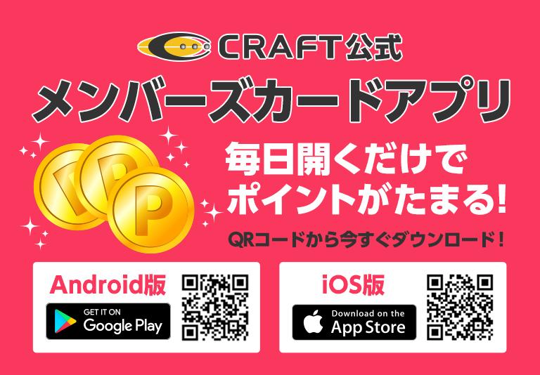 クラフト公式メンバーズカードアプリ