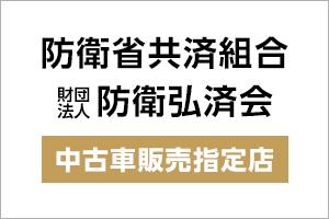 防衛省共済組合 財団法人防衛弘済会中古車販売指定店
