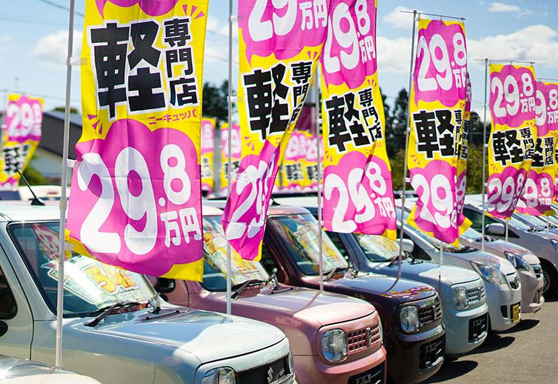 軽39.8専門店 軽モット